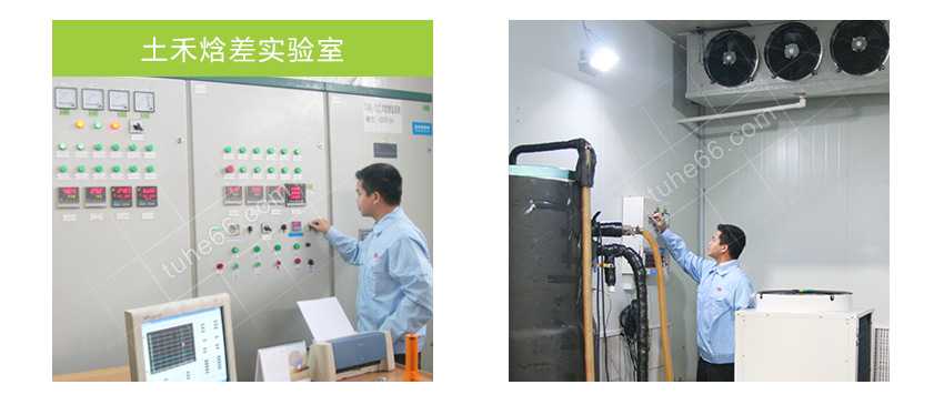 土禾空气能热水机测试实验室.jpg