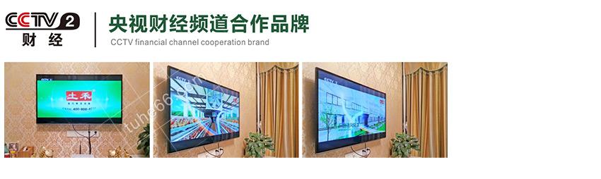 土禾空气能热水工程投央视广告.jpg