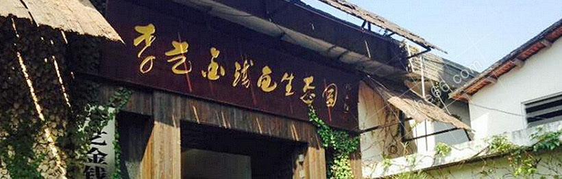 李艺金钱龟热水工程.jpg