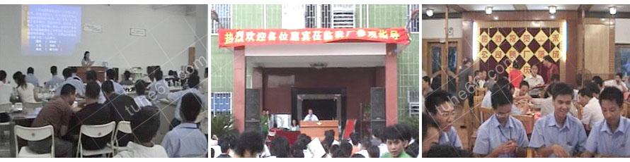 土禾新厂落成庆典