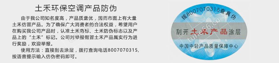 土禾产品防伪标签_07.jpg