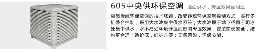 土禾中央环保空调.jpg