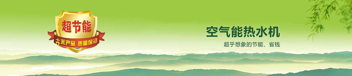 土禾热水工程节能广告.jpg